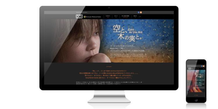 映画ウェブサイト制作