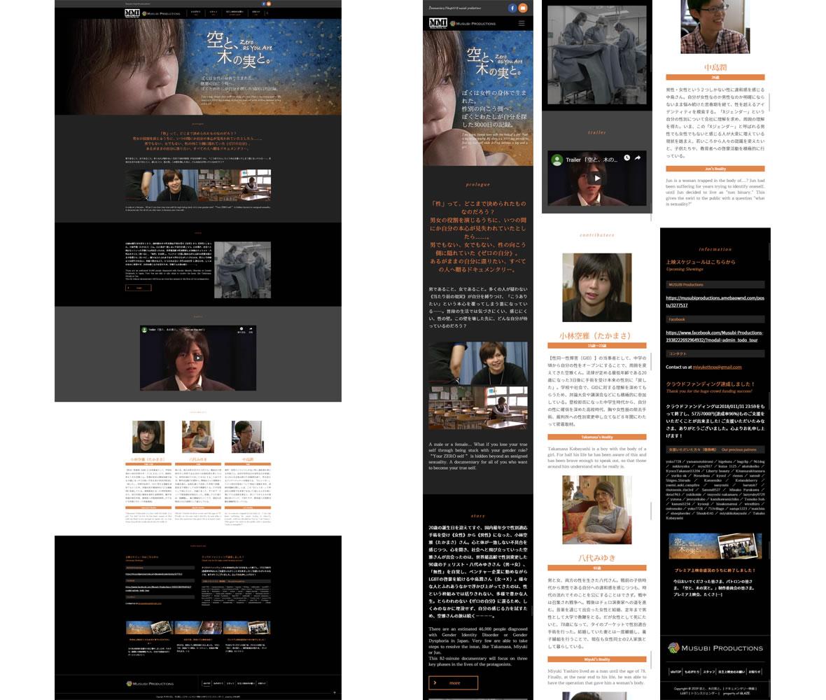 映画告知サイト制作 ウェブデザイン