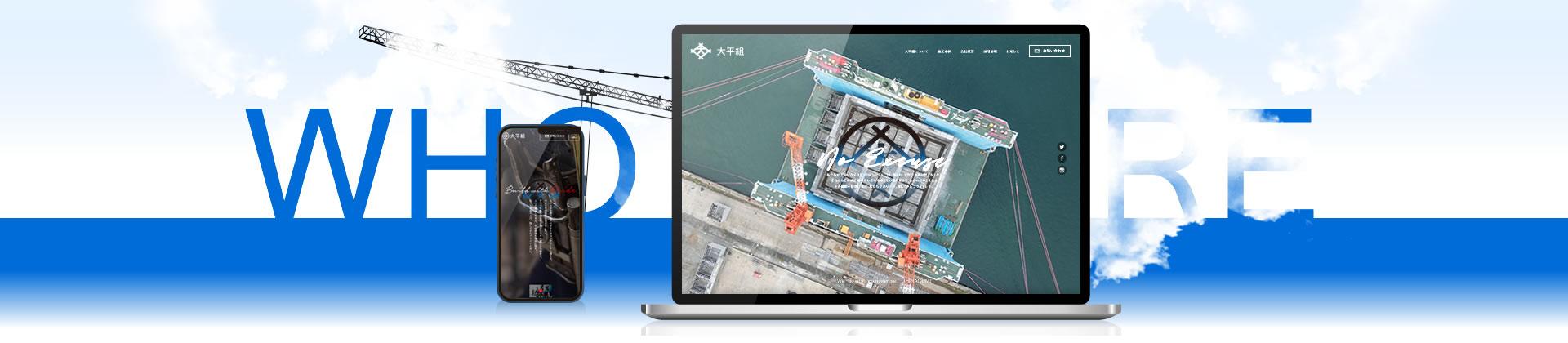 株式会社大平組様ウェブデザイン