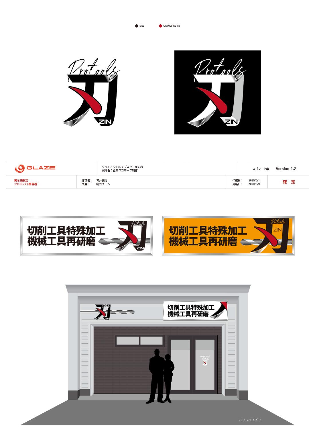 プロツール刃店舗デザイン