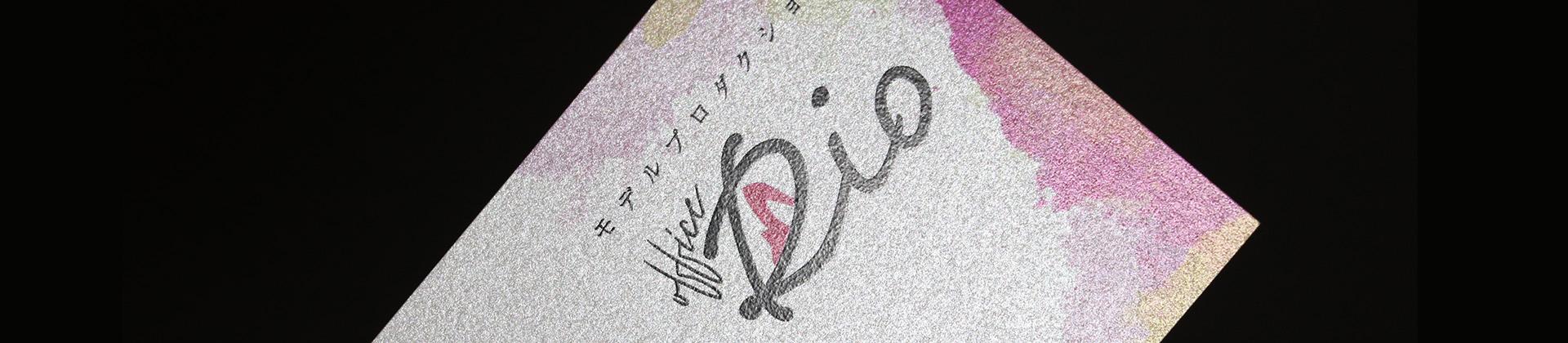 株式会社オフィスリオ様名刺デザイン
